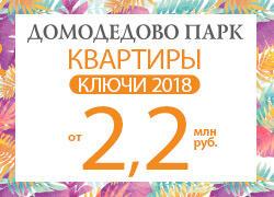 Квартиры в Домодедово от застройщика 10 мин от МКАД.